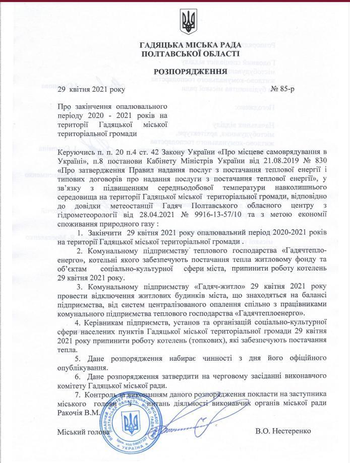 poltavska-khvilia_xcwi/GUn96Y9GR.png