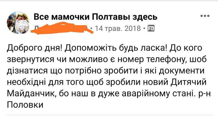 poltavska-khvilia_xcwi/PqgeKZeMg.jpeg