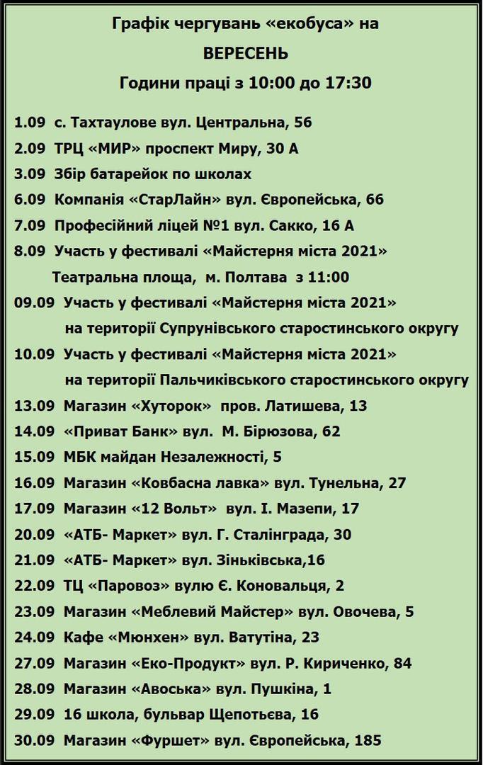 poltavska-khvilia_xcwi/RKESsN4nR.jpeg